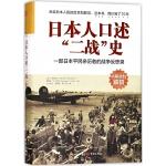 日本人口述二战史(一部日本平民亲历者的战争反思录)(精)