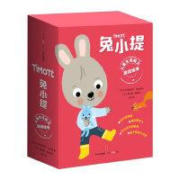 兔小提儿童生活能力游戏绘本(套装共11册) [0-3岁]