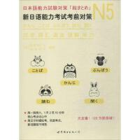 N5汉字、词汇、语法、读解、听力 世界图书出版公司