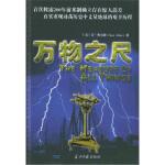 【新书店正版】万物之尺,奥尔德,张庆,当代中国出版社9787801703484