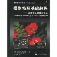 摄影特写基础教程――远摄镜头和微距镜头,(德)马施克(Maschke,T.) ,王文慈,辽宁科学技术出版社978753