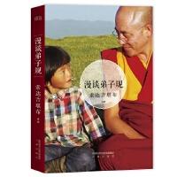 索达吉堪布:漫谈弟子规(藏传佛教大德索达吉堪布,从佛法角度讲解汉文化经典《弟子规》)