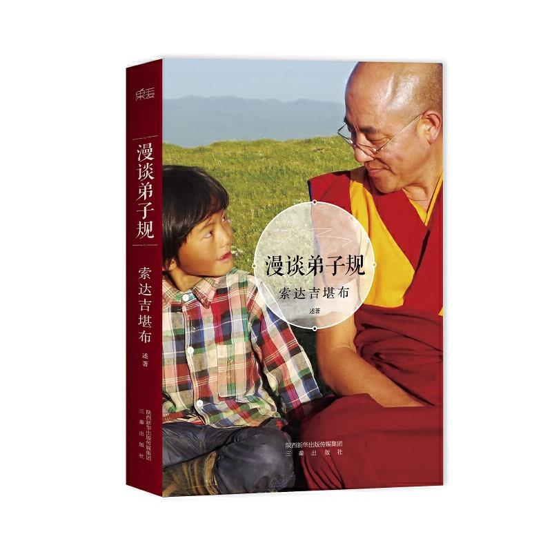 """索达吉堪布:漫谈弟子规(藏传佛教大德索达吉堪布,从佛法角度讲解汉文化经典《弟子规》)""""作为一个藏族人,我以前对汉地的国学知之甚少,后来看到这方面的典籍,很吃惊,觉得许多道理非常殊胜,每个人一定要学。""""——索达吉堪布  果麦文化 出品"""