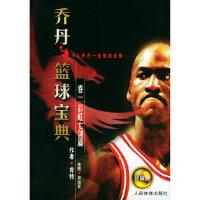 乔丹篮球宝典 卷一 彩虹七剑篇 肯特,郑旭宏 绘图 人民体育出版社