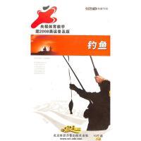 钓鱼-央视体育教学迎2008奥运普及版VCD( 货号:200001288718523)