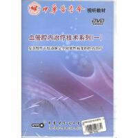 新华书店正版 血管腔内治疗技术系列 一 DVD
