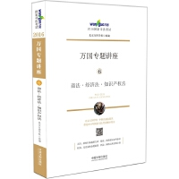万国专题讲座商法 经济法 知识产权法(6)