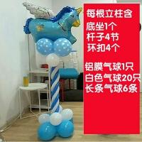 开学儿童节装饰气球 生日派对婚庆酒店引路气球立柱创意造型气球