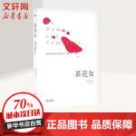 茶花女 浙江文艺出版社