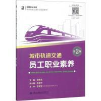城市轨道交通员工职业素养 第2版 人民交通出版社股份有限公司