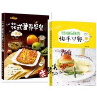 时尚妈咪的快手早餐+花式营养早餐一本全 儿童营养早餐一本就够 早点花样大全书籍 中式西式早餐菜谱食谱