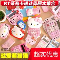 kitty计算器可爱卡通真人语音大按键粉色女孩礼品生日礼物太阳能镶钻学生用发音计算机办公