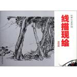 线描现绘(景物篇),任率英,墨浪 绘,朝花少年儿童出版社9787505618220
