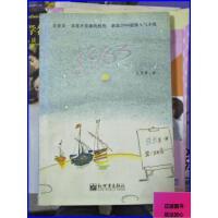 【二手8新正版】!1983 9787801873811 /火传鲁 新世界出版社