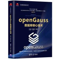 openGauss数据库核心技术华为智能计算技术丛书open Gauss零基础入门自学教程书 数据库开发系统原理及应用分
