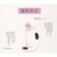 猫科宣言 蔡志忠 文/图