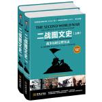 二战图文史:战争历程完整实录(全套2册;彩色精装典藏版)