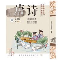 中�A�鹘y文化・���W�典�b�x(幼�喊妫�:唐� 注音美�L版