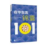 在华生活锦囊101(中文版)| 外国人眼中的中国