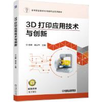 3D打印机应用技术与创新(高职教材) 苏静高志华 9787111654827 机械工业出版社【直发】 达额立减 闪电发货