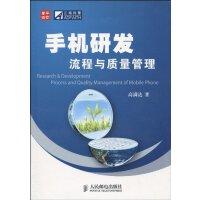 【旧书二手书9成新 】手机研发流程与质量管理 .【梵高】
