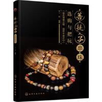 正版图书 菩提子串珠选购与把玩 丁炜 9787122268426 化学工业出版社