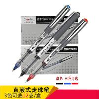【支持礼品卡】PVR-155直液式走珠笔学生考试笔办公中性笔水性笔签字笔12支v9k