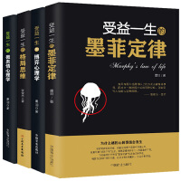 全四册 受益一生的墨菲定律+受益一生的博弈心理学全集+受益一生的格局思维+受益一生的微表情心理学