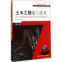 土木工程施工技术(第3版) 李惠玲 主编