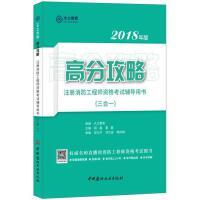 注册消防工程师资格考试辅导用书(三合一)・2018年版高分攻略 大立教育 中国建材工业出版社 978751602277