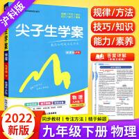 尖子生学案九年级下册物理沪科版