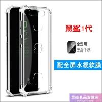 小米黑鲨helo手机壳黑鲨游戏手机2保护套2pro防摔硅胶软壳一代壳