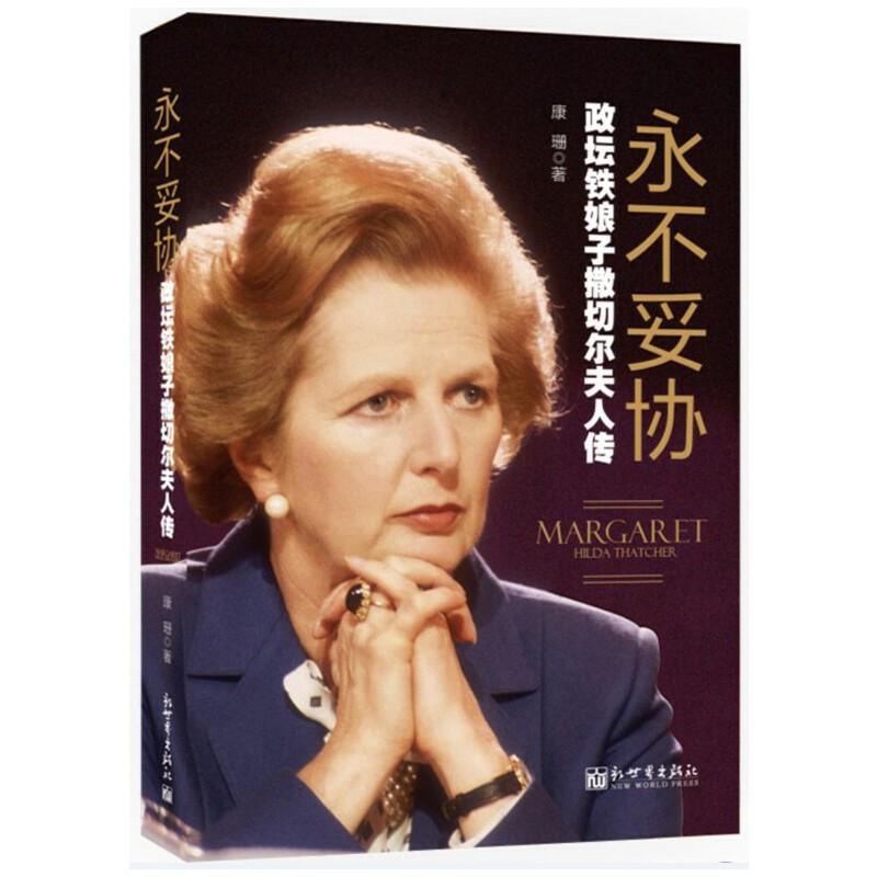 永不妥协:政坛铁娘子撒切尔夫人传 她是女政治家,更是当代少有的政治强人。这个在二十世纪,用铁腕改变世界的女人,究竟是天使?还是魔鬼?