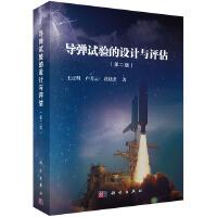 导弹试验的设计与评估(第二版)