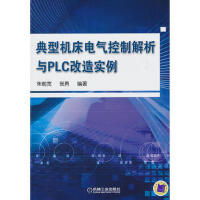 正版《典型机床电气控制解析与PLC改造实例》 9787111326090【正版图书 可开发票 放心购买】