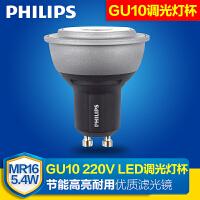 飞利浦LED灯杯MR16 GU10 5.4W 220V调光灯杯 LED射灯天花灯吊顶牛眼灯