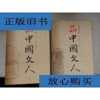 【二手9成新】品中国文人 1.2 /刘小川著 上海文艺出版社