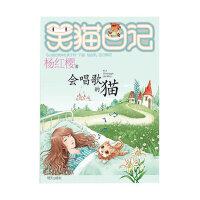 笑猫日记:会唱歌的猫 明天出版社  杨红缨新华书店正版图书