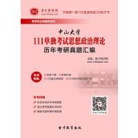 中山大学111单独考试思想政治理论历年考研真题汇编.