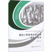 建设工程清单计价实训一体化任务书 中国建筑工业出版社