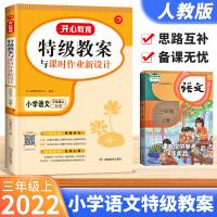 特级教案三年级上册语文人教版教师教学备课用书