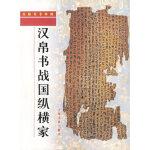 汉帛书战国纵横家 陈松长 上海书画出版社