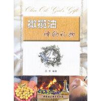 橄榄油神的礼物,吕芳著,中国社会科学出版社9787516127452