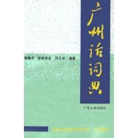 广州话词典,饶秉才 等,广东人民出版社9787218002323