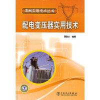 农网实用技术丛书 配电变压器实用技术,国智文著,中国电力出版社9787512314986