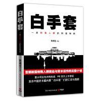 【正版包邮】 白手套 陈楫宝 民主与建设出版社 9787513903707
