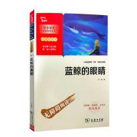 2021版 智慧熊中小学生阅读指导丛书 蓝鲸的眼泪 商务印书馆无障碍阅读