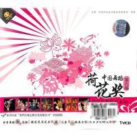 嘎巴丽-第六届中国舞蹈荷花奖比赛精品系列VCD( 货号:20000156830677)