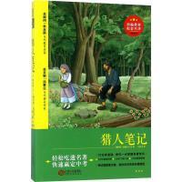 猎人笔记(精批版) 江西人民出版社
