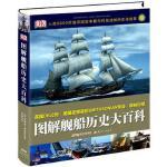 图解舰船历史大百科 正版 布莱恩.拉威利 者: 郭威 9787558303630